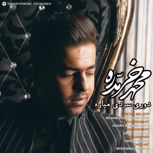 نامبر وان موزیک | دانلود آهنگ جدید Mohamad-Khoramdare-Dori-Sardi-Miare