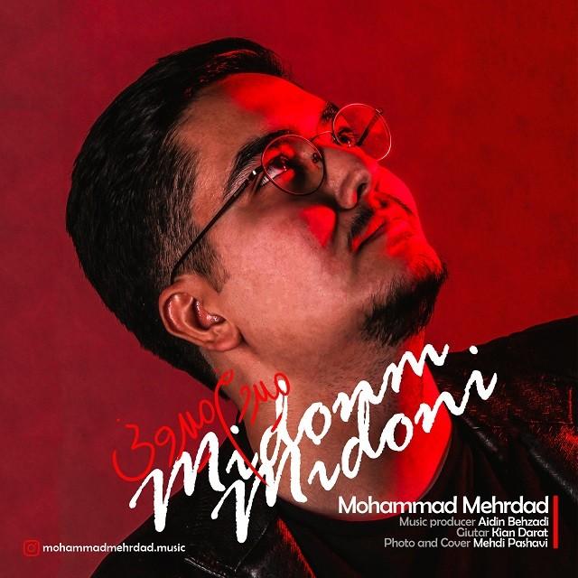 نامبر وان موزیک | دانلود آهنگ جدید Mohammad-Mehrdad