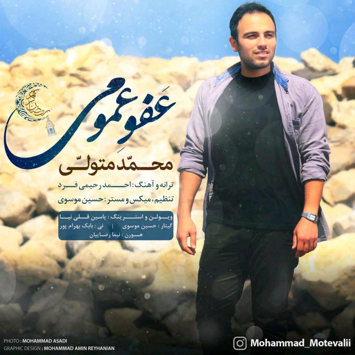 نامبر وان موزیک | دانلود آهنگ جدید Mohammad-Motevalli-Afve-Omumi