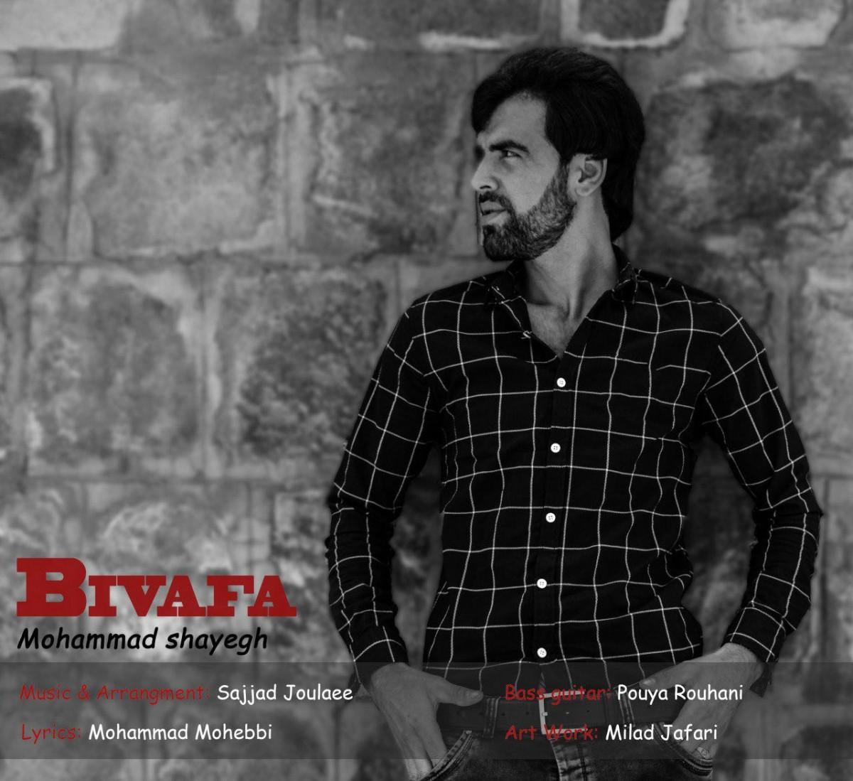نامبر وان موزیک | دانلود آهنگ جدید Mohammad-Shayegh-Bivafa