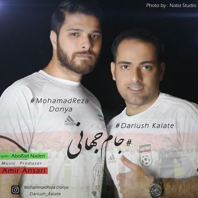 نامبر وان موزیک   دانلود آهنگ جدید Mohammadreza-Donya-Jame-Jahani-Ft.-Dariush-Kalate