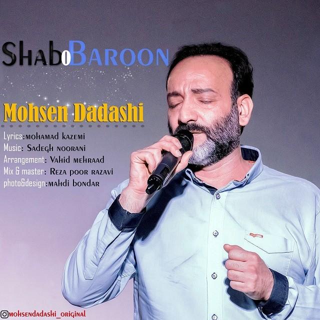 نامبر وان موزیک | دانلود آهنگ جدید Mohsen-Dadashi-Shab-O-Baroon