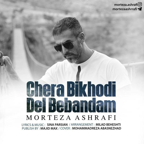 نامبر وان موزیک   دانلود آهنگ جدید Morteza-Ashrafi-Chera-Bikhodi-Del-Bebandam