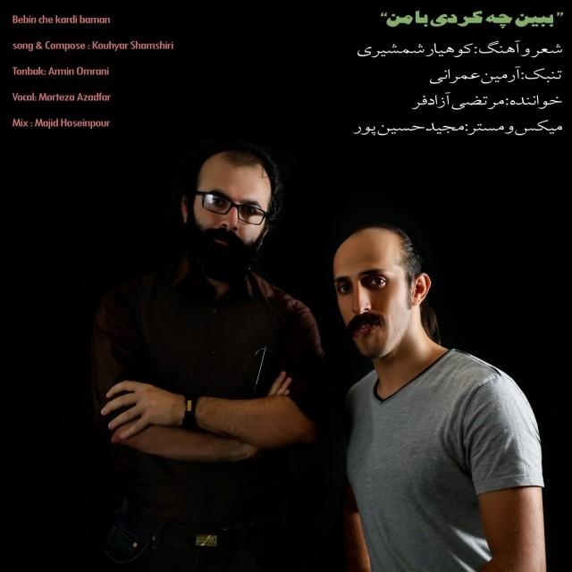 نامبر وان موزیک | دانلود آهنگ جدید Morteza-Azadfar-Bebin-Che-Kardi-Ba-Man