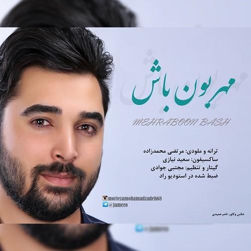نامبر وان موزیک   دانلود آهنگ جدید Morteza-Mohammad-Zadeh-Mehraboon-Bash
