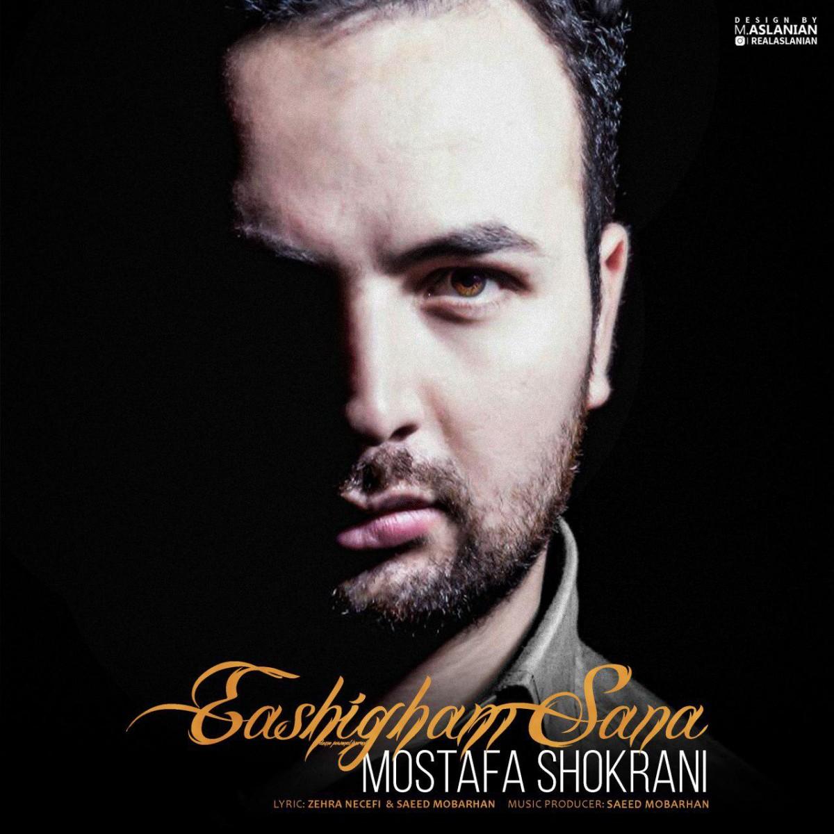 نامبر وان موزیک | دانلود آهنگ جدید Mostafa-Shokrani-Ashigham-Sana