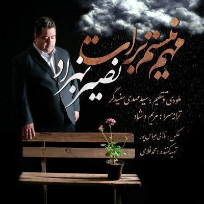نامبر وان موزیک   دانلود آهنگ جدید Nasir-Behzad-Mohem-Nistam-Barat