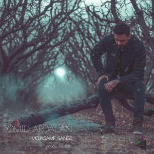 نامبر وان موزیک | دانلود آهنگ جدید Omid-Ardalan-1-300x300