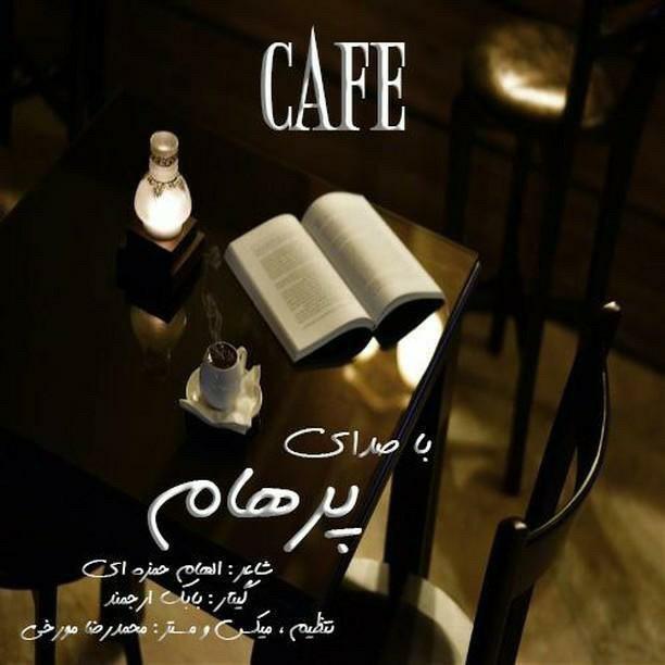 نامبر وان موزیک | دانلود آهنگ جدید Parham-Abbasi-Cafe
