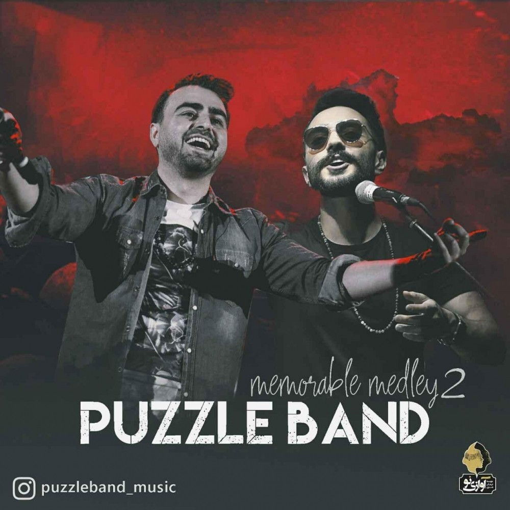 نامبر وان موزیک | دانلود آهنگ جدید Puzzle-Band-Memorable-Medley-2