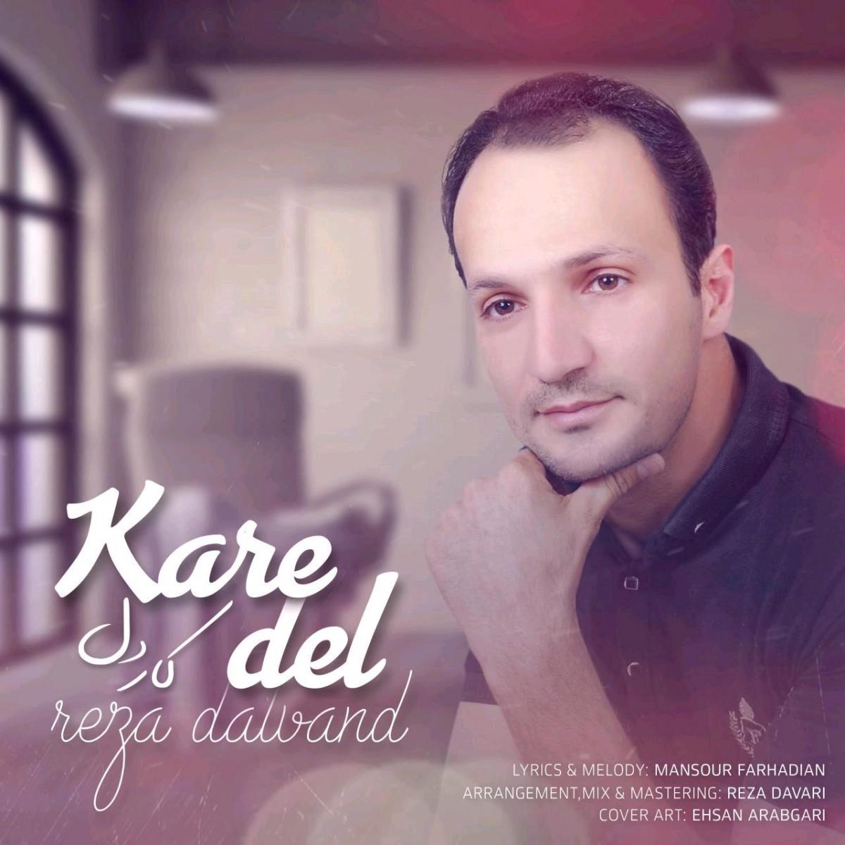 نامبر وان موزیک | دانلود آهنگ جدید Reza-Dalvand-Kare-Del