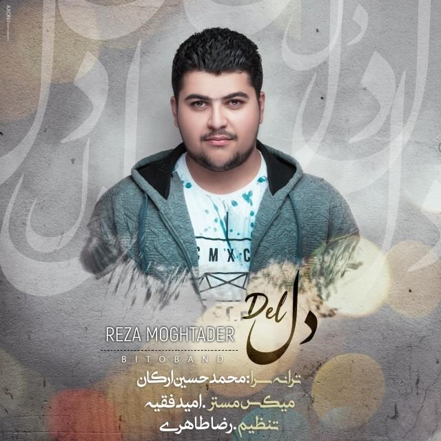 نامبر وان موزیک | دانلود آهنگ جدید Reza-Moghtader-Del