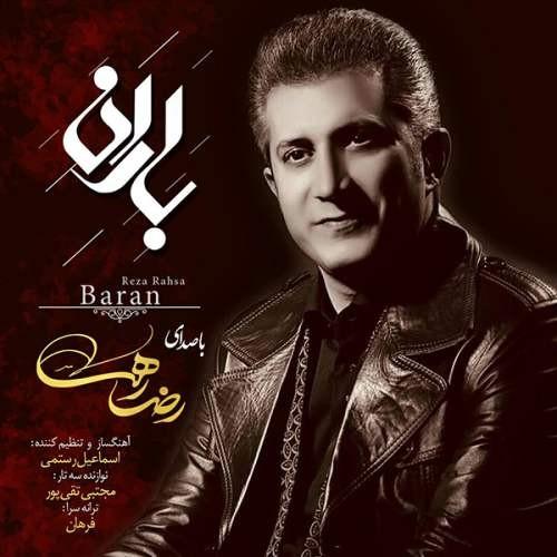 نامبر وان موزیک   دانلود آهنگ جدید Reza-Rahsa-Baran