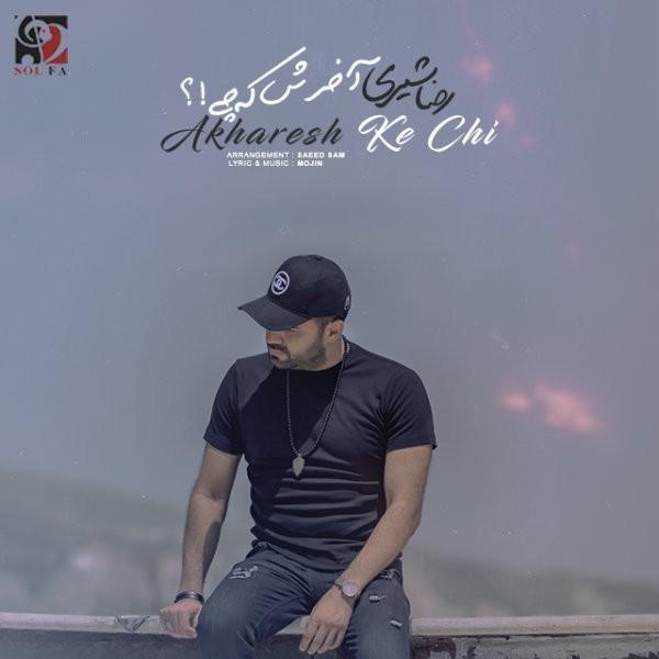 نامبر وان موزیک | دانلود آهنگ جدید Reza-Shiri-Akharesh-Ke-Chi