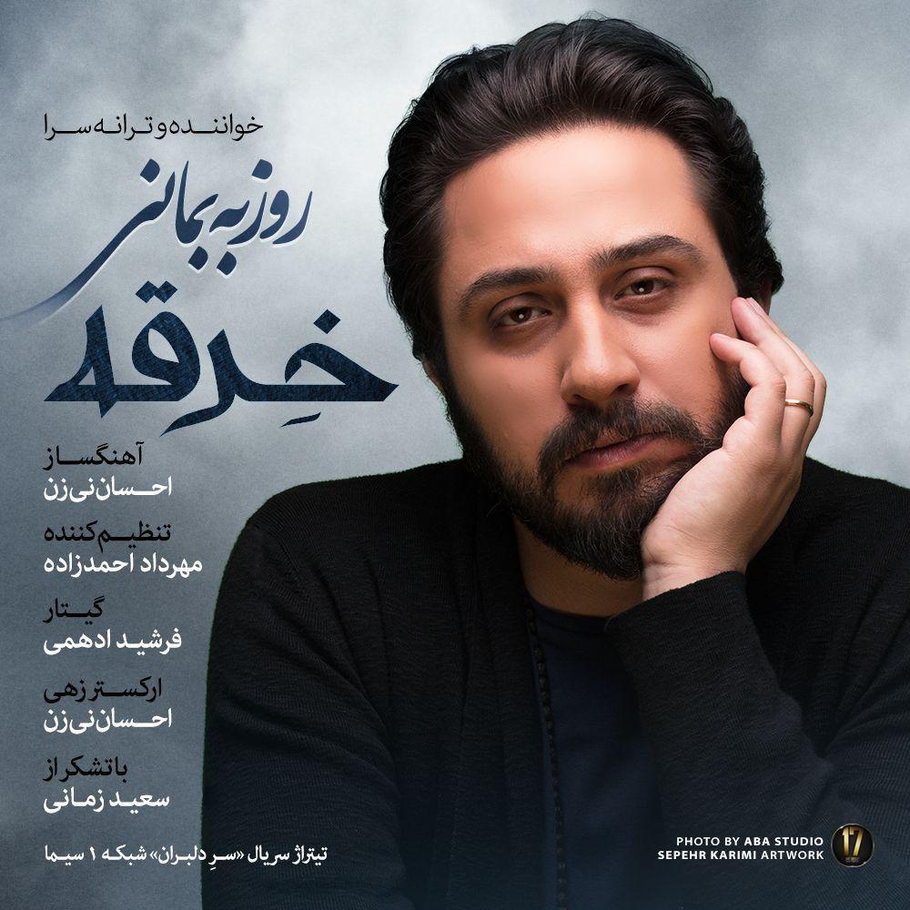 نامبر وان موزیک   دانلود آهنگ جدید Roozbeh-Bemani-Kherghe