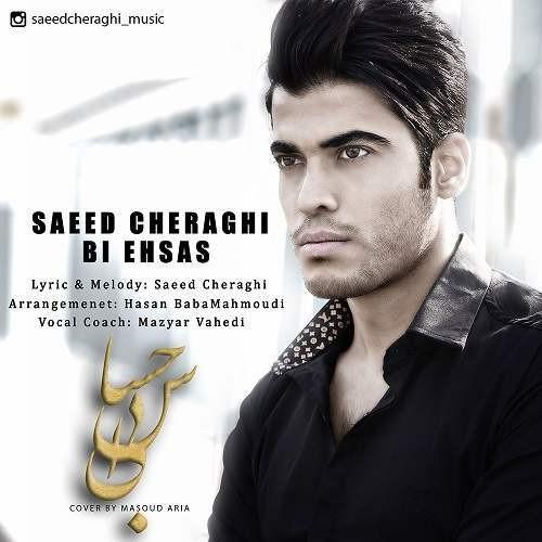 نامبر وان موزیک | دانلود آهنگ جدید Saeed-Cheraghi-Bi-Ehsas