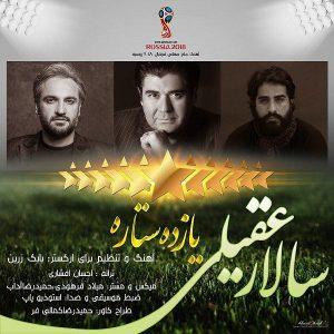 نامبر وان موزیک | دانلود آهنگ جدید Salar-Aghili-11-Setareh-300x300