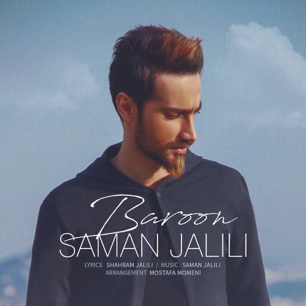 نامبر وان موزیک | دانلود آهنگ جدید Saman-Jalili-Baroon