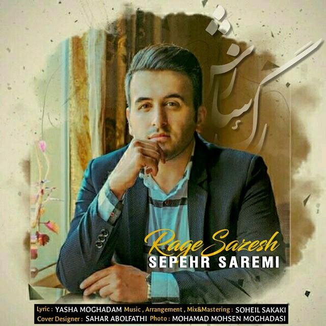 نامبر وان موزیک | دانلود آهنگ جدید Sepehr-Saremi-Rage-Sazesh