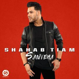 نامبر وان موزیک | دانلود آهنگ جدید Shahab-Tiam-Saniyeha-300x300