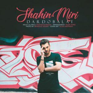 نامبر وان موزیک | دانلود آهنگ جدید Shahin-Miri-Dardobalat-300x300