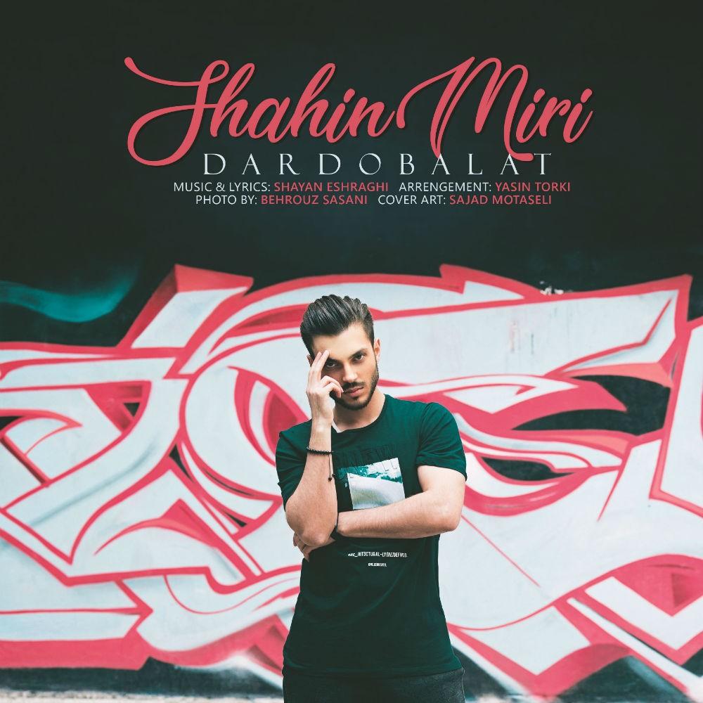 نامبر وان موزیک | دانلود آهنگ جدید Shahin-Miri-Dardobalat