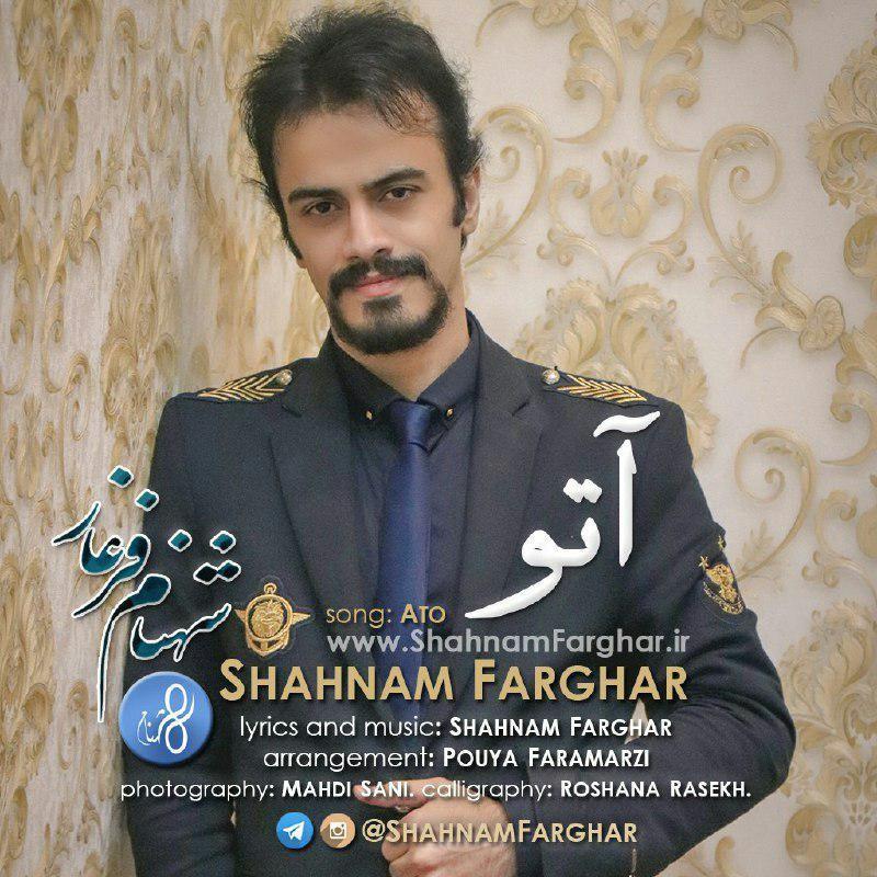 نامبر وان موزیک | دانلود آهنگ جدید Shahnam-Farghar-Ato