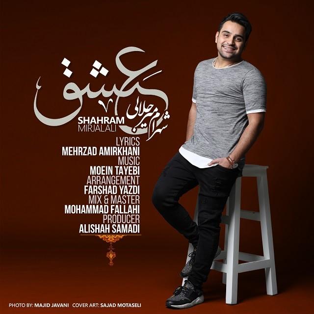 نامبر وان موزیک | دانلود آهنگ جدید Shahram-Mirjalali-Eshgh