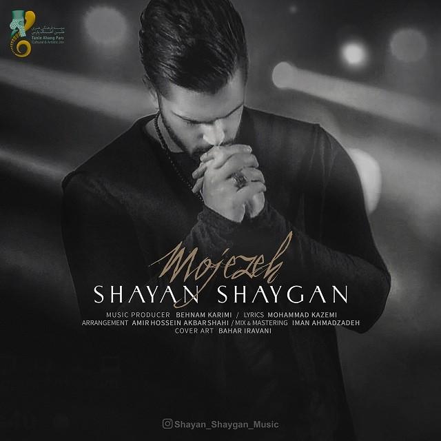 نامبر وان موزیک | دانلود آهنگ جدید Shayan-Shaygan-Mojezeh