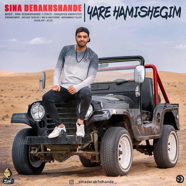 نامبر وان موزیک | دانلود آهنگ جدید Sina-Derakhshande-Yare-Hamishegim