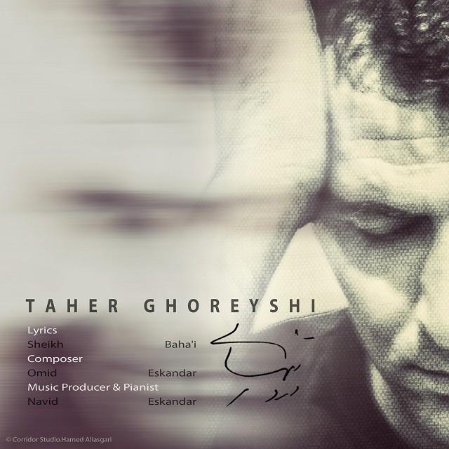 نامبر وان موزیک   دانلود آهنگ جدید Taher-Ghoreyshi-Dard-Tanhayi