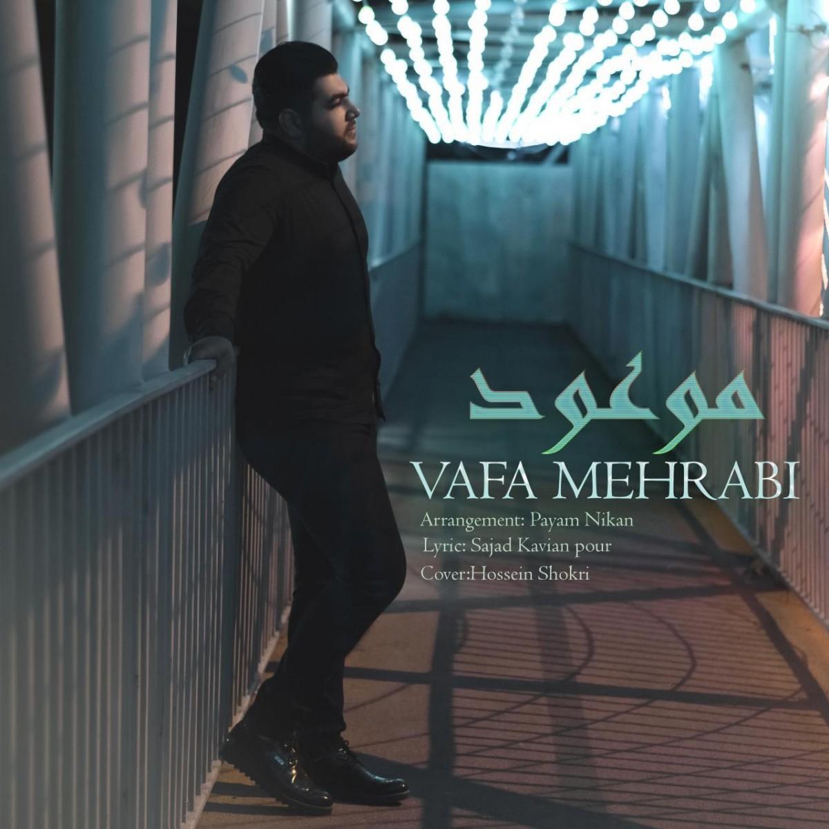 نامبر وان موزیک   دانلود آهنگ جدید Vafa-Mehrabi-Moude