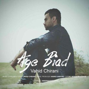 نامبر وان موزیک | دانلود آهنگ جدید Vahid-Chirani-Age-Biad-300x300