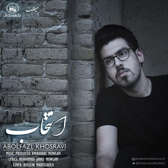 نامبر وان موزیک | دانلود آهنگ جدید Abolfazl-Khosravi-Entekhab