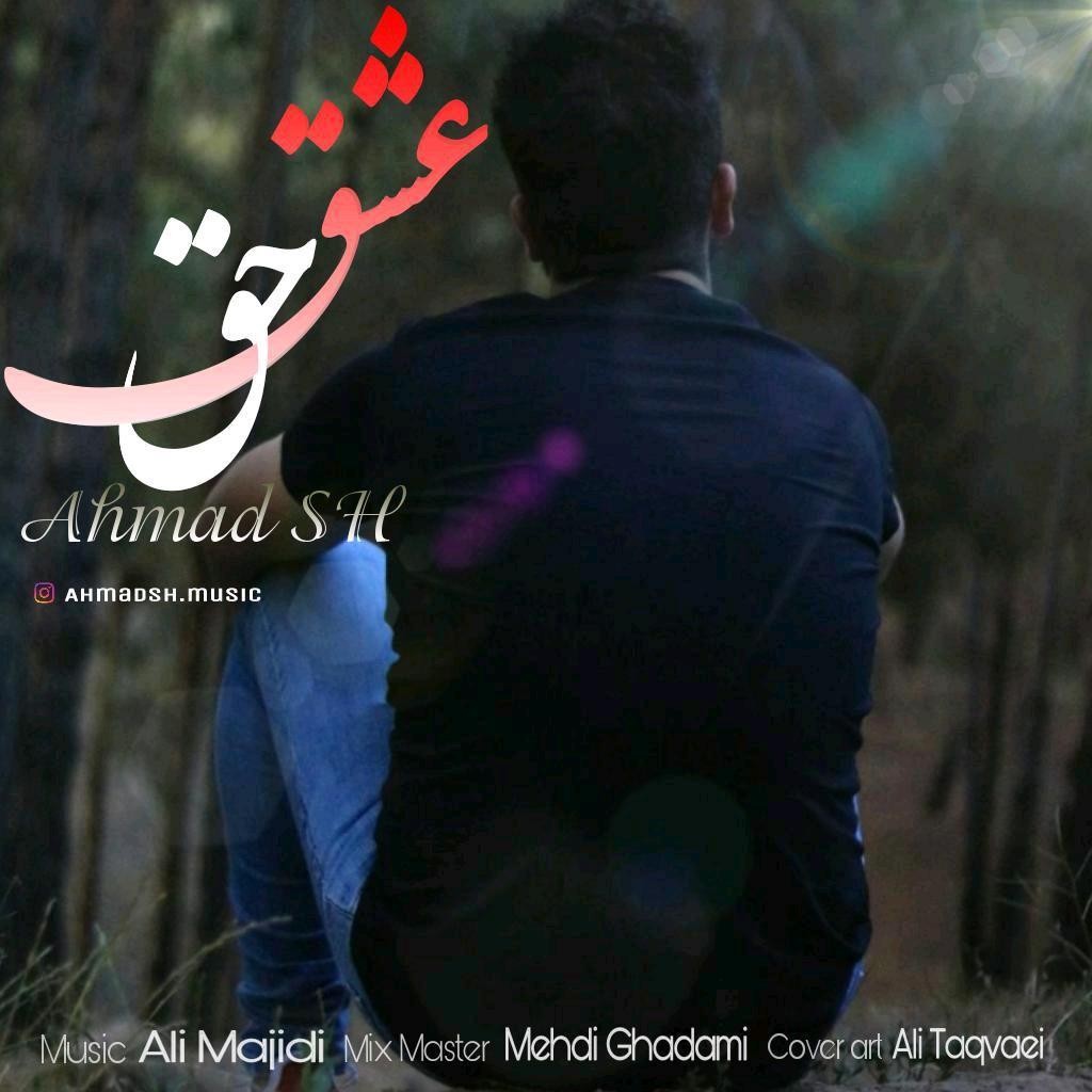 نامبر وان موزیک | دانلود آهنگ جدید Ahmad-SH-Eshqe-Haq