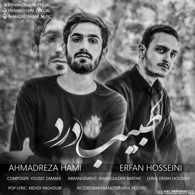 نامبر وان موزیک | دانلود آهنگ جدید Ahmadreza-Hami-Erfan-Hosseini-Tabib-Dard