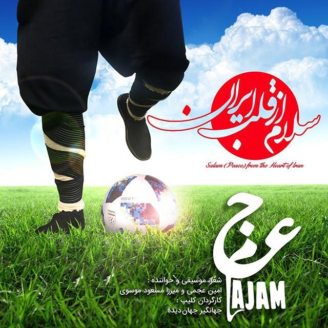 نامبر وان موزیک   دانلود آهنگ جدید Ajam-Band-Salam-Az-Ghalbe-Iran