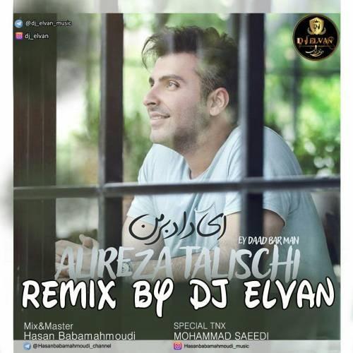 نامبر وان موزیک | دانلود آهنگ جدید Alireza-Talischi-Ey-Dade-Bar-Man-Remix-Dj-Elvan