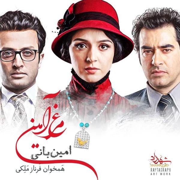 نامبر وان موزیک | دانلود آهنگ جدید Amin-Bani-Morghe-Amin