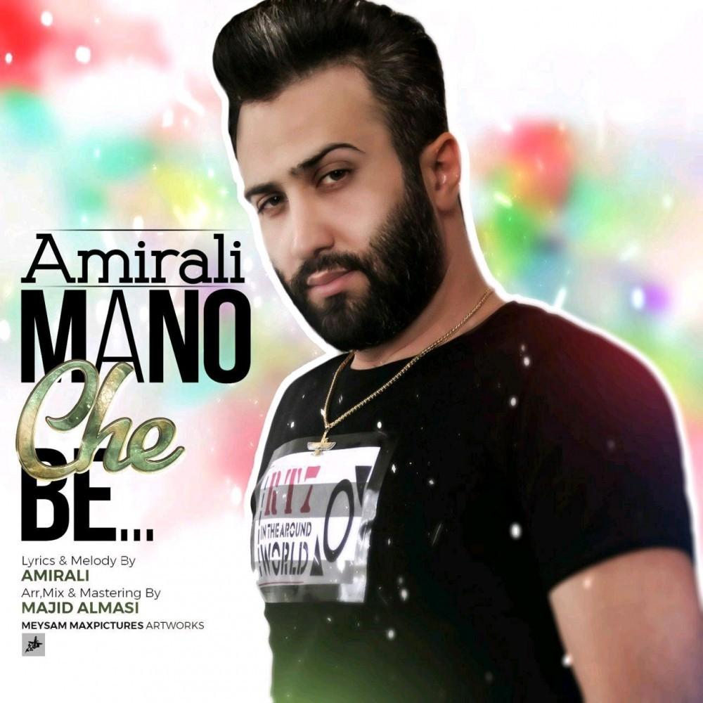 نامبر وان موزیک | دانلود آهنگ جدید Amir-Ali-Mano-Che-Be