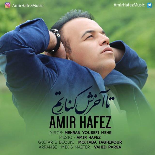 نامبر وان موزیک | دانلود آهنگ جدید Amir-Hafez-Ta-Akharesh-Kenaretam