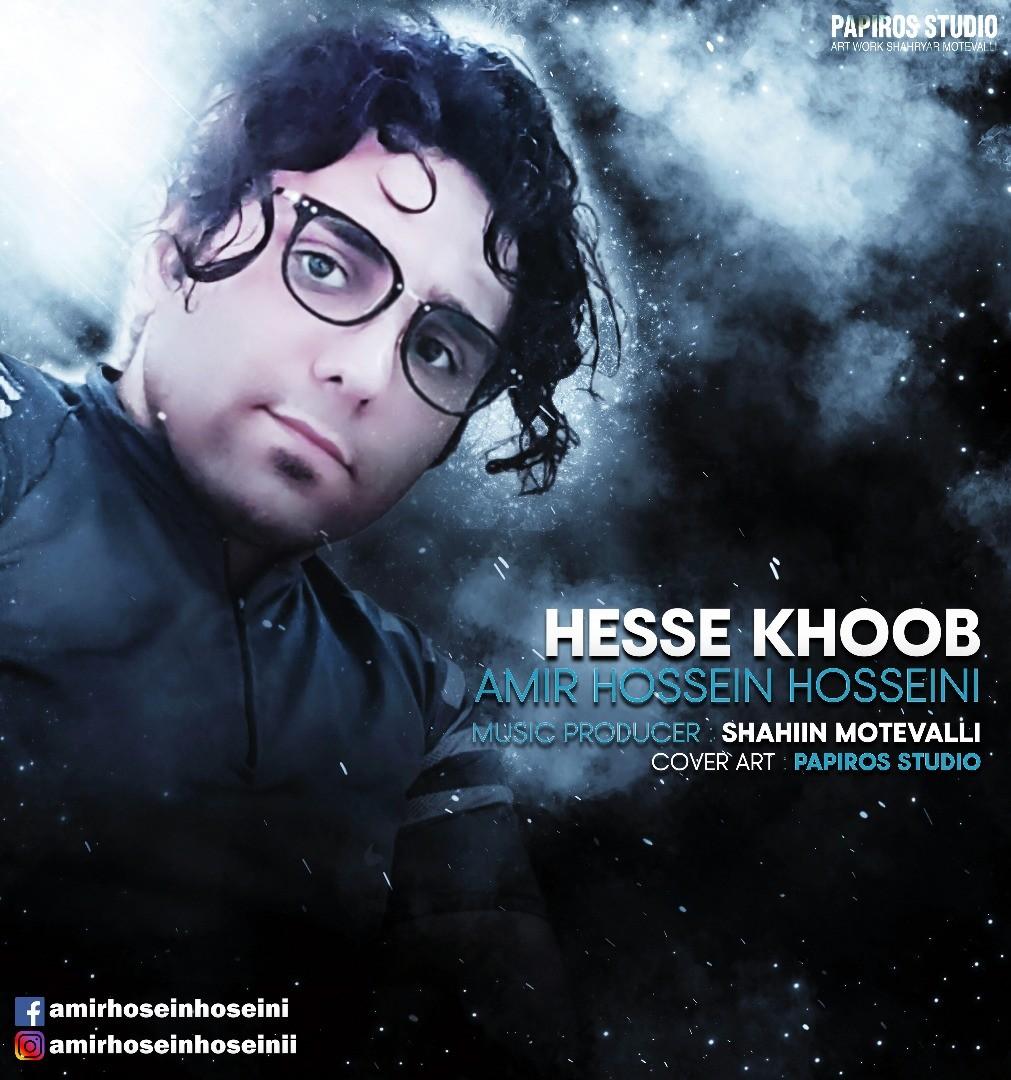 نامبر وان موزیک | دانلود آهنگ جدید Amir-Hossein-Hosseini-Hesse-Khoob