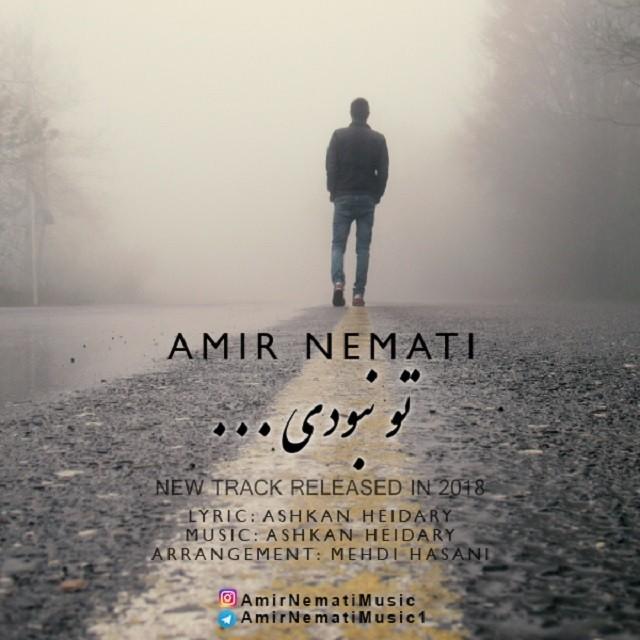 نامبر وان موزیک | دانلود آهنگ جدید Amir-Nemati