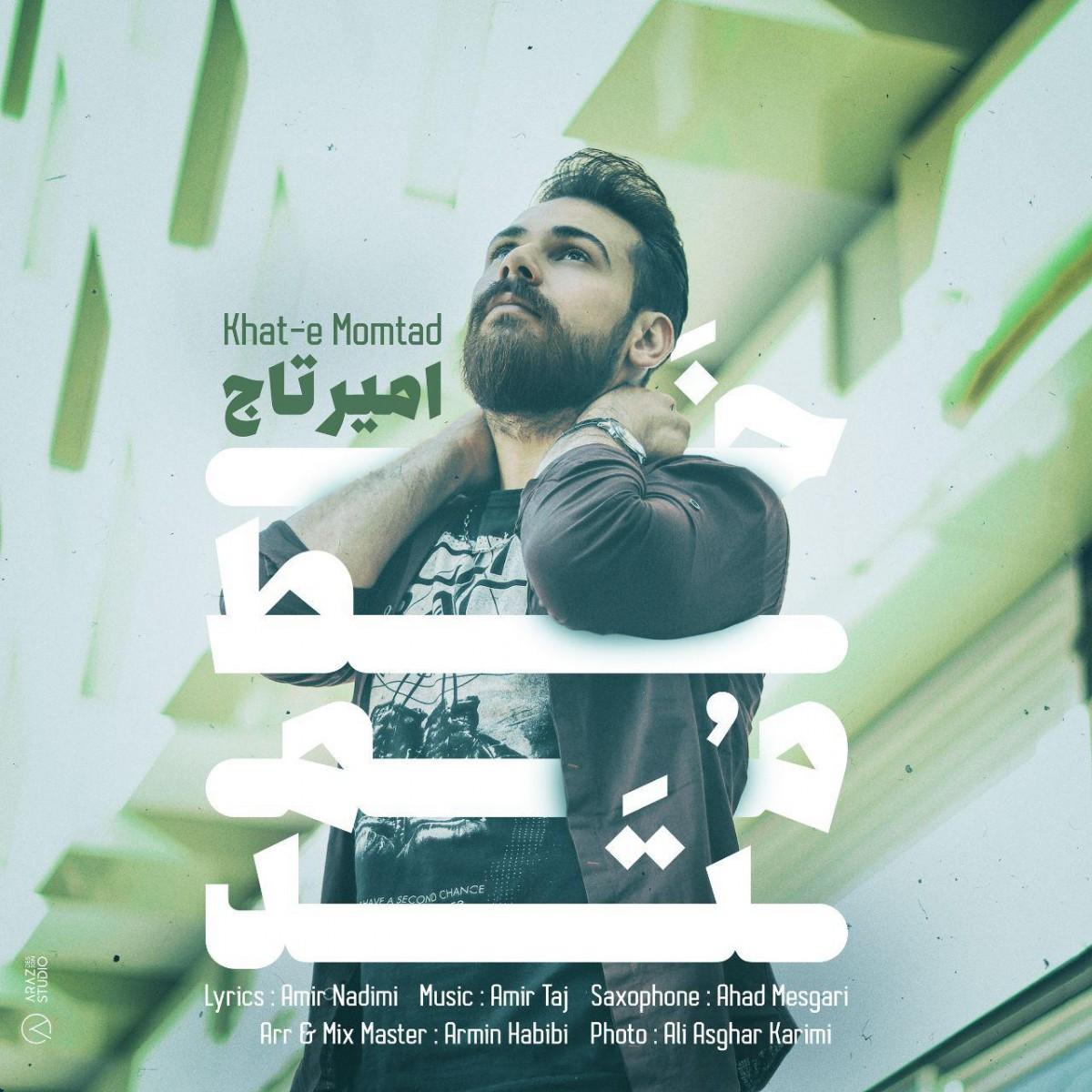 نامبر وان موزیک | دانلود آهنگ جدید Amir-Taj-Khate-Momtad