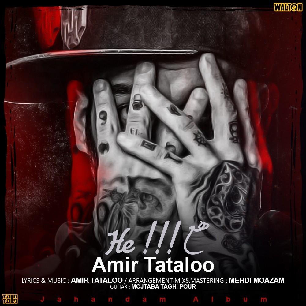 نامبر وان موزیک | دانلود آهنگ جدید Amir-Tataloo-He