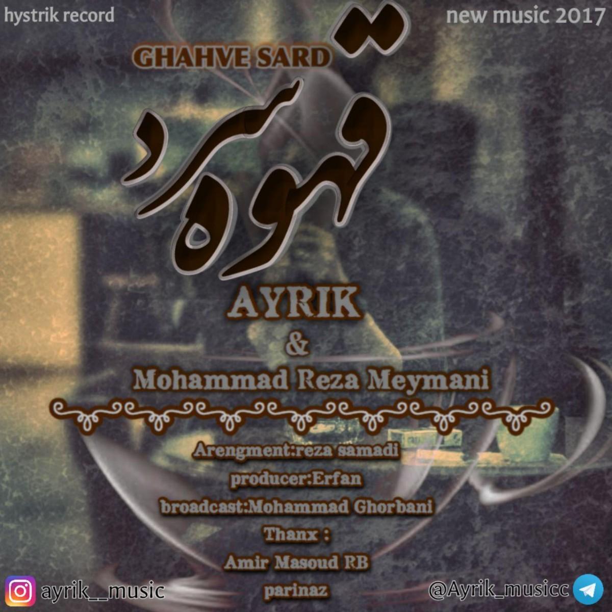 نامبر وان موزیک | دانلود آهنگ جدید Ayrik-Ghahve-Sard-Ft-Mohammadreza-Meymani