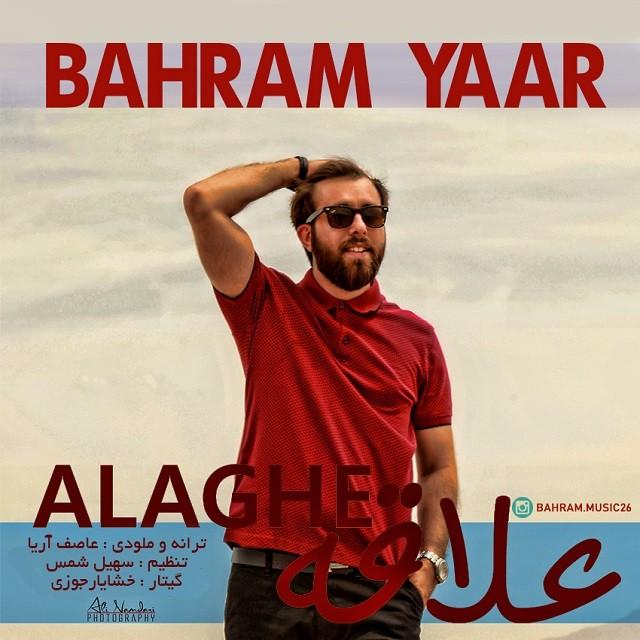 نامبر وان موزیک | دانلود آهنگ جدید Bahman-Yar