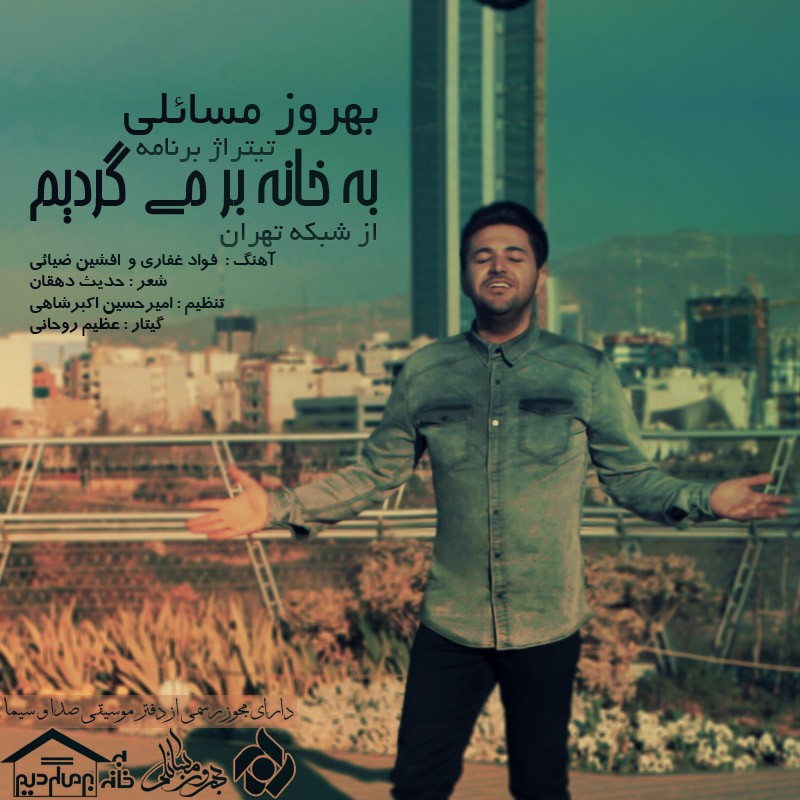 نامبر وان موزیک | دانلود آهنگ جدید Behrooz-Masaeli-Be-Khane-Barmigardim