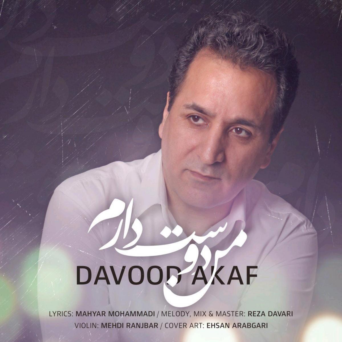 نامبر وان موزیک | دانلود آهنگ جدید Davood-Akaf-Man-Doset-Daram