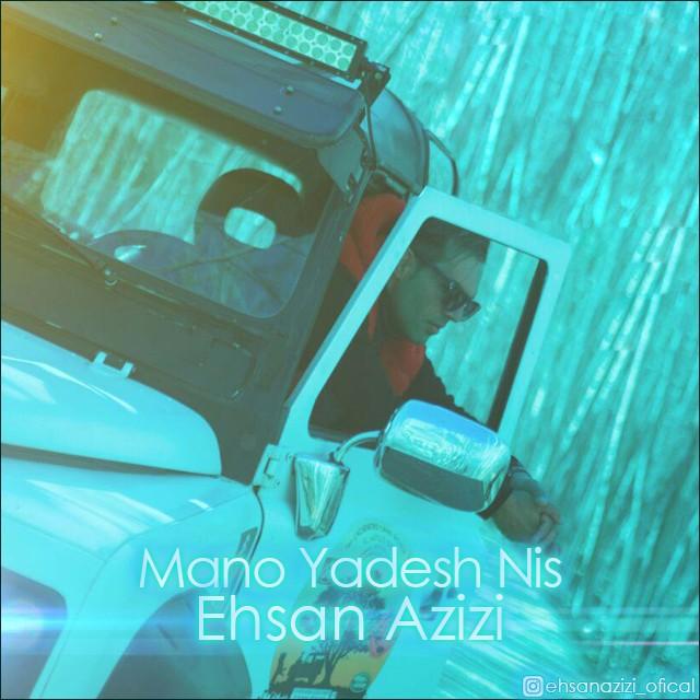نامبر وان موزیک | دانلود آهنگ جدید Ehsan-Aizi-Mano-Yadesh-Nis